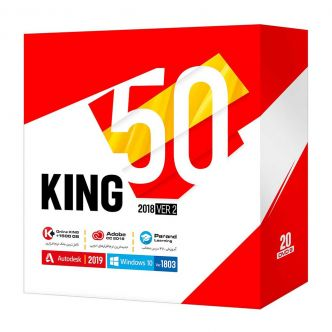 Parand King 50 Software Collection